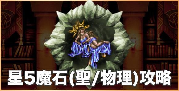 星5魔石(聖/物理)攻略