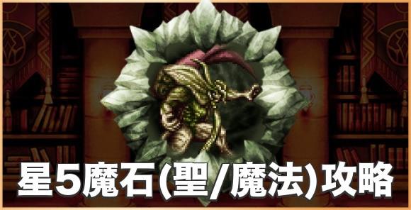 星5魔石(聖/魔法)攻略