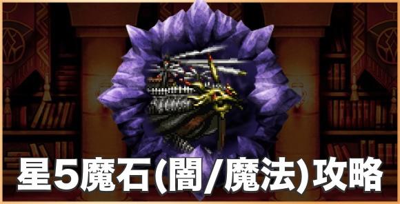 星5魔石(闇/魔法)攻略