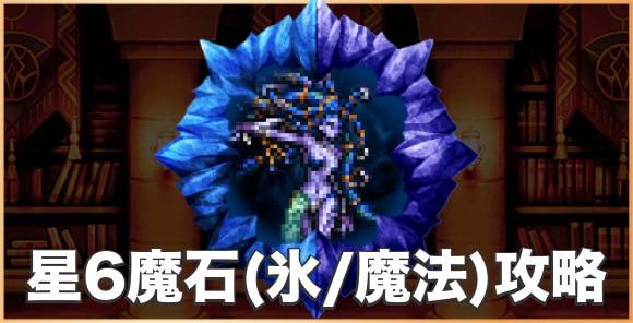 【白氷】シヴァ(魔法有効)の攻略とおすすめパーティ