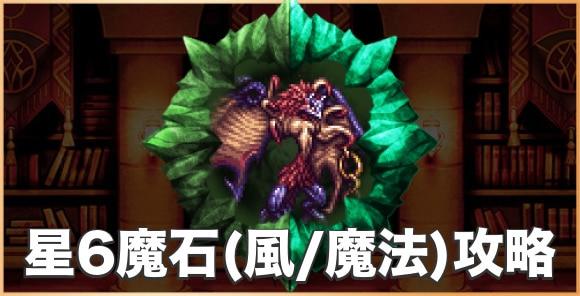 【威風】ヴァルファーレ(魔法有効)の攻略とおすすめパーティ