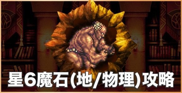 【剛地】タイタン(物理有効)の攻略とおすすめパーティ