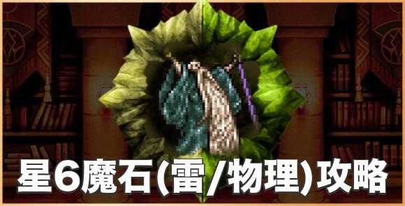 星6魔石(雷/物理)攻略