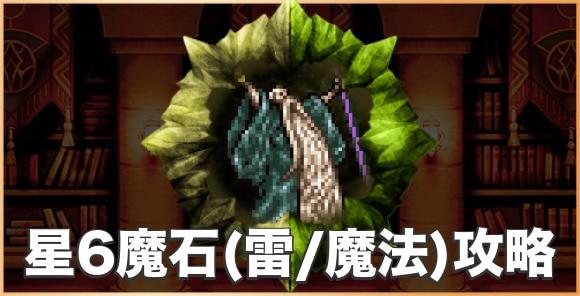 【轟雷】ラムウ(魔法有効)の攻略とおすすめパーティ