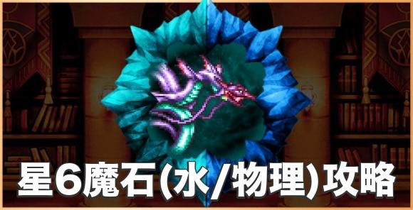 【皇水】リバイアサン(物理有効)の攻略とおすすめパーティ