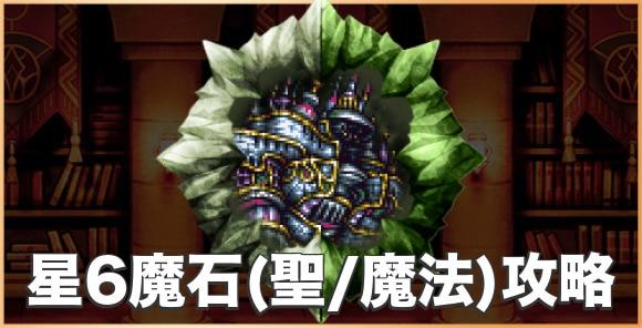 星6魔石(聖/魔法)攻略