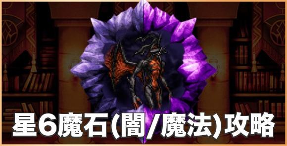 星6魔石(闇/魔法)攻略