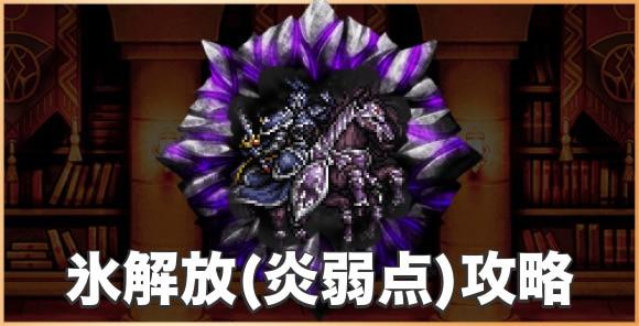 ダーク・オーディン(騎士王の記憶/炎弱点)の攻略とおすすめパーティ