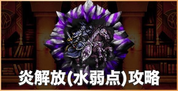ダーク・オーディン(騎士王の記憶/水弱点)の攻略とおすすめパーティ
