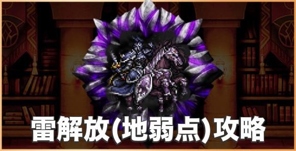 ダーク・オーディン(騎士王の記憶/地弱点)の攻略とおすすめパーティ