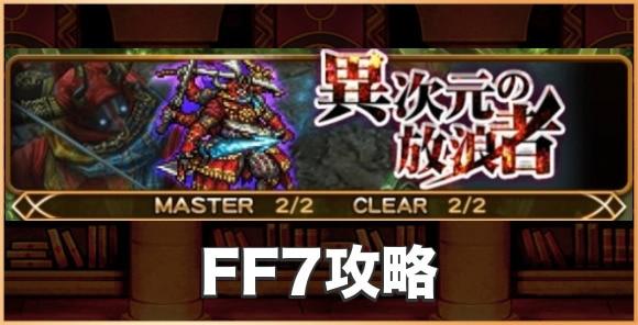 FF7攻略(異次元の放浪者)