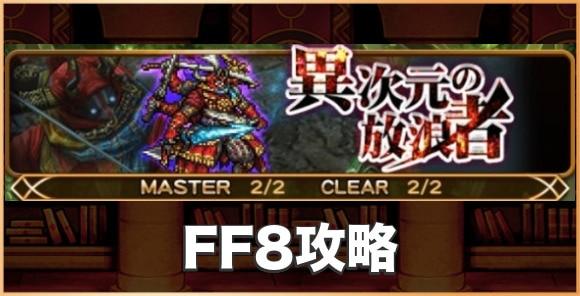 FF8攻略(異次元の放浪者)