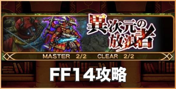 FF14攻略(異次元の放浪者)