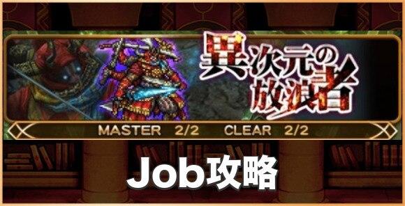 Job攻略(異次元の放浪者)