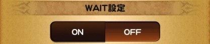 WAIT機能