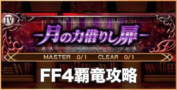 【覇竜】バハムート(FF4覇竜)の攻略とおすすめパーティ