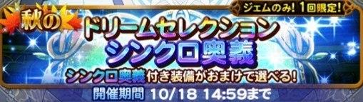 秋のドリームセレクション(シンクロ奥義)おまけおすすめ装備【2020年10月】