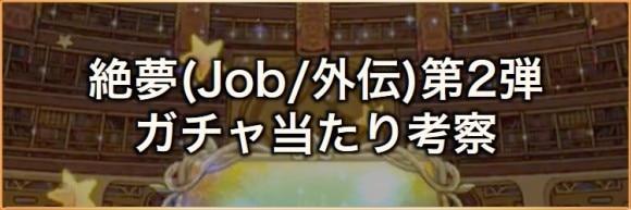 絶夢(Job/外伝)第2弾