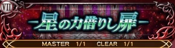 星の力借りし扉(FF7覇竜)