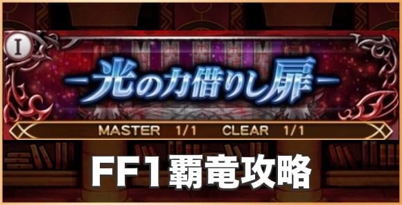 FF1覇竜攻略