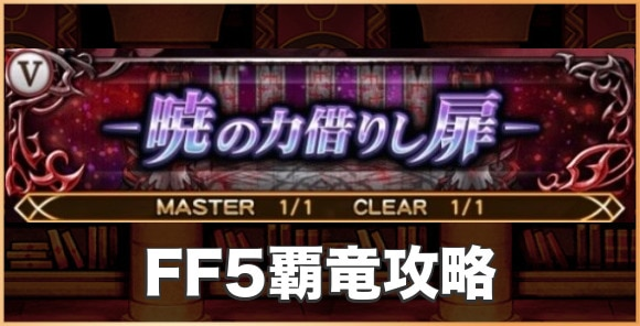 【覇竜】バハムート(FF5覇竜)の攻略とおすすめパーティ