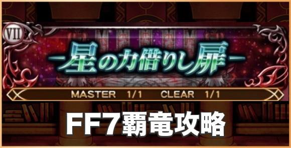 【覇竜】バハムート(FF7覇竜)の攻略とおすすめパーティ