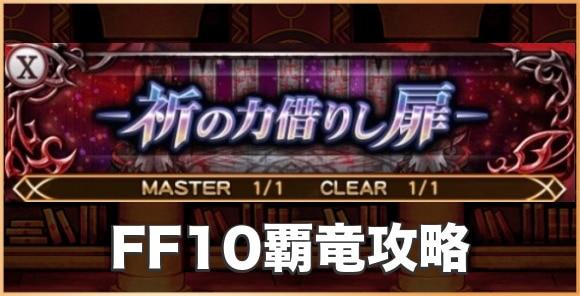 FF10覇竜攻略