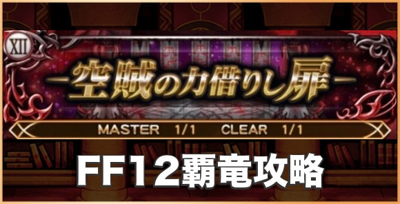 FF12覇竜攻略