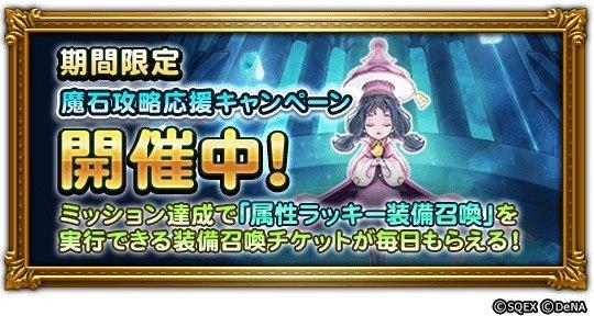 魔石ダンジョン攻略応援キャンペーン(2020年12月)