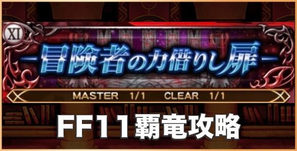 【覇竜】バハムート(FF11覇竜)の攻略とおすすめパーティ
