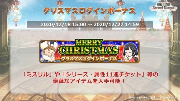 クリスマスキャラログインボーナス