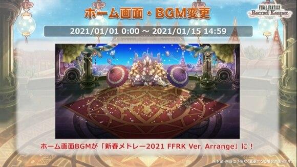 ホーム画面BGM変更