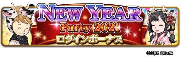 NEW YEAR Party 2021 ログインボーナス