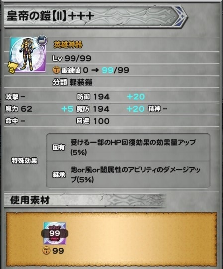 英雄神器鍛錬値+99(防具)