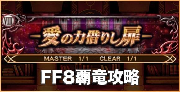 【覇竜】バハムート(FF8覇竜)の攻略とおすすめパーティ