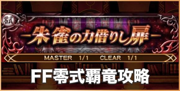 【覇竜】バハムート(FF零式覇竜)の攻略とおすすめパーティ