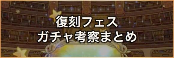 復刻6周年フェスガチャまとめ(2021年4月)