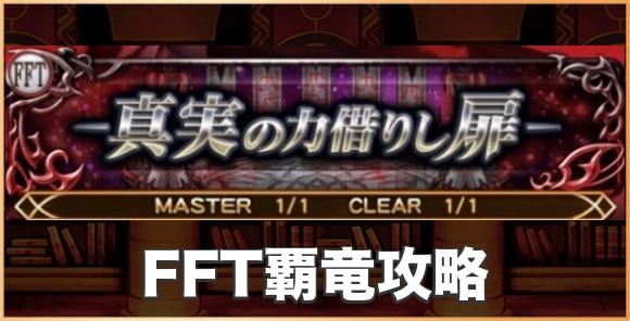 【覇竜】バハムート(FFT覇竜)の攻略とおすすめパーティ