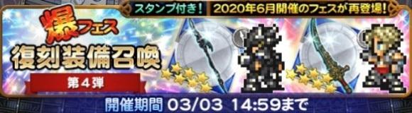 爆フェス2020(復刻4弾)