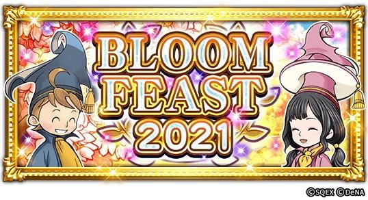BLOOMFEAST2021イベント・ガチャまとめ