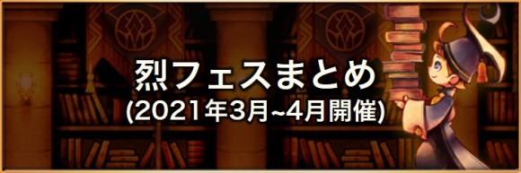 烈フェス2021まとめ