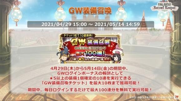 GW装備召喚