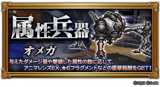 属性兵器【極彩】オメガ