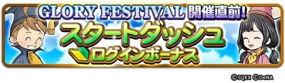 GLORY FESTIVAL開催直前!スタートダッシュログインボーナス