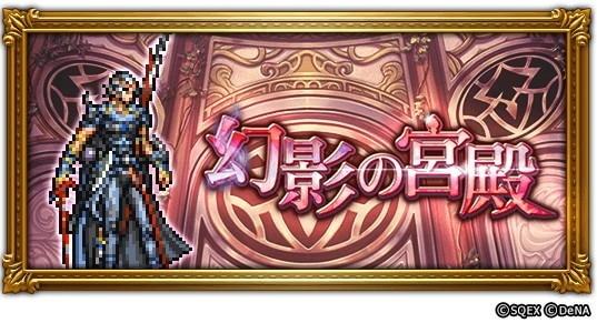 幻影の宮殿(FF2)