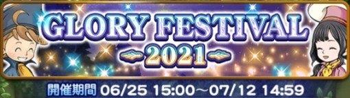 GLORY FESTIVAL 2021