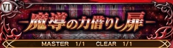 魔導の力借りし扉(FF6覇竜)