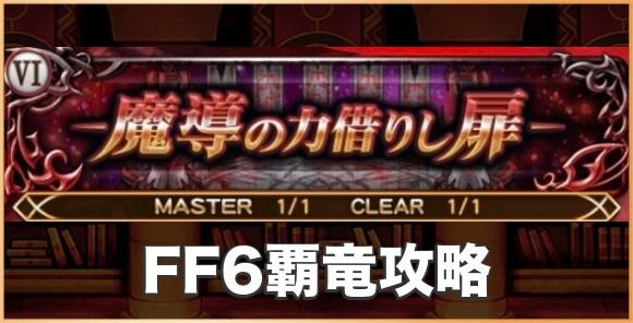 FF6覇竜攻略