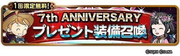 7th ANNIVERSARY プレゼント装備召喚