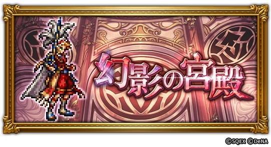 幻影の宮殿(FF3)